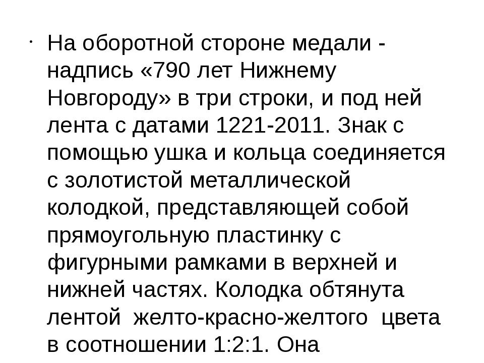 На оборотной стороне медали - надпись «790 лет Нижнему Новгороду» в три стро...