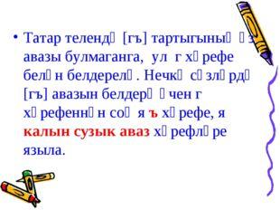 Татар телендә [гъ] тартыгының үз авазы булмаганга, ул г хәрефе белән белдерел