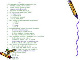 Тест 1Рәт гармониясе сакланмаган очракны күрсәтегез. үлчәүле, савытта, юлдаш