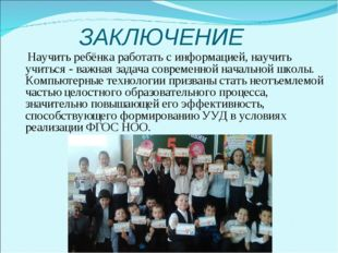 ЗАКЛЮЧЕНИЕ Научить ребёнка работать с информацией, научить учиться - важная з
