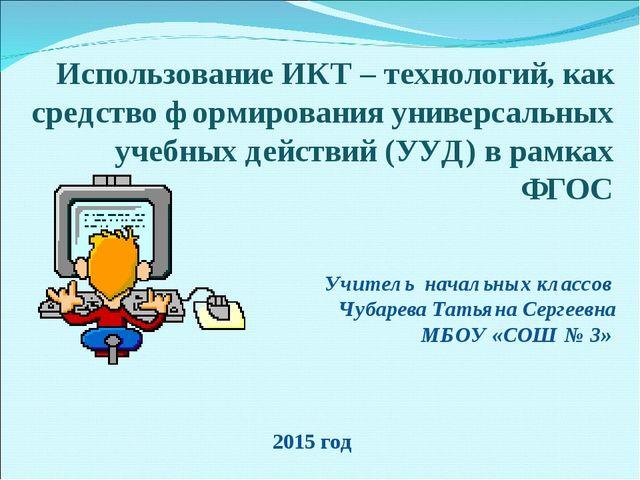 Использование ИКТ – технологий, как средство формирования универсальных учеб...