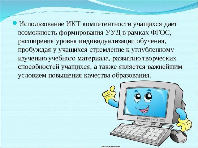 Использование ИКТ компетентности учащихся дает возможность формирования УУД в...