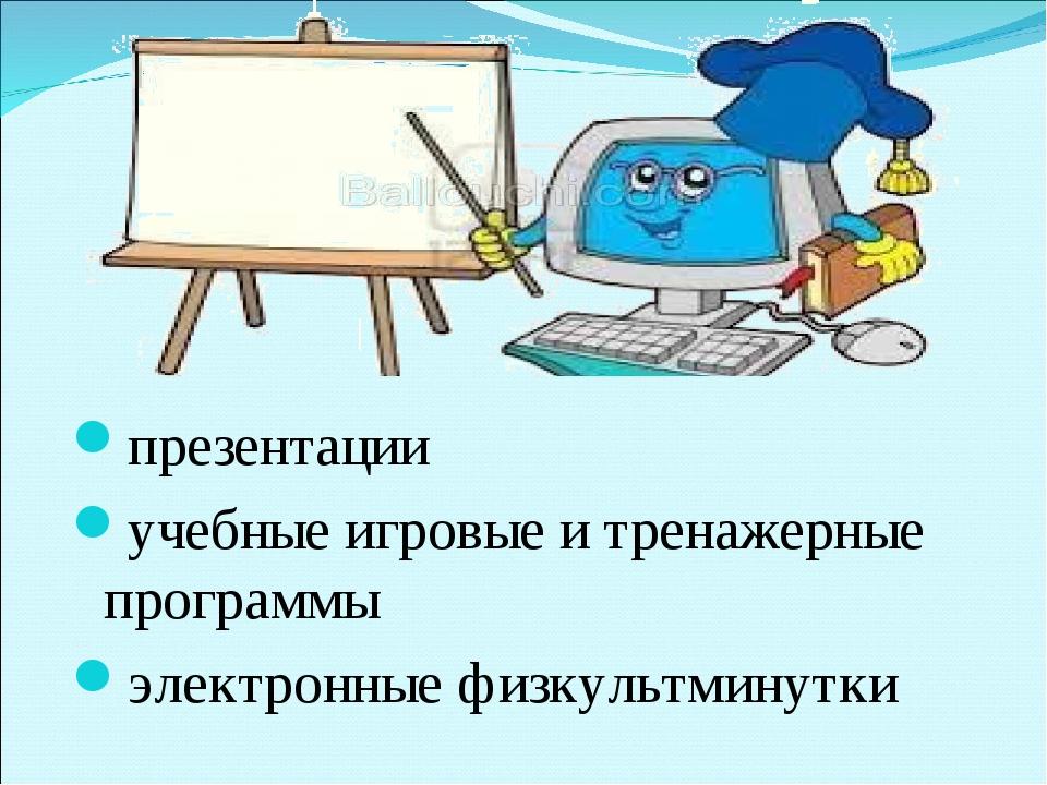 презентации учебные игровые и тренажерные программы электронные физкультминутки