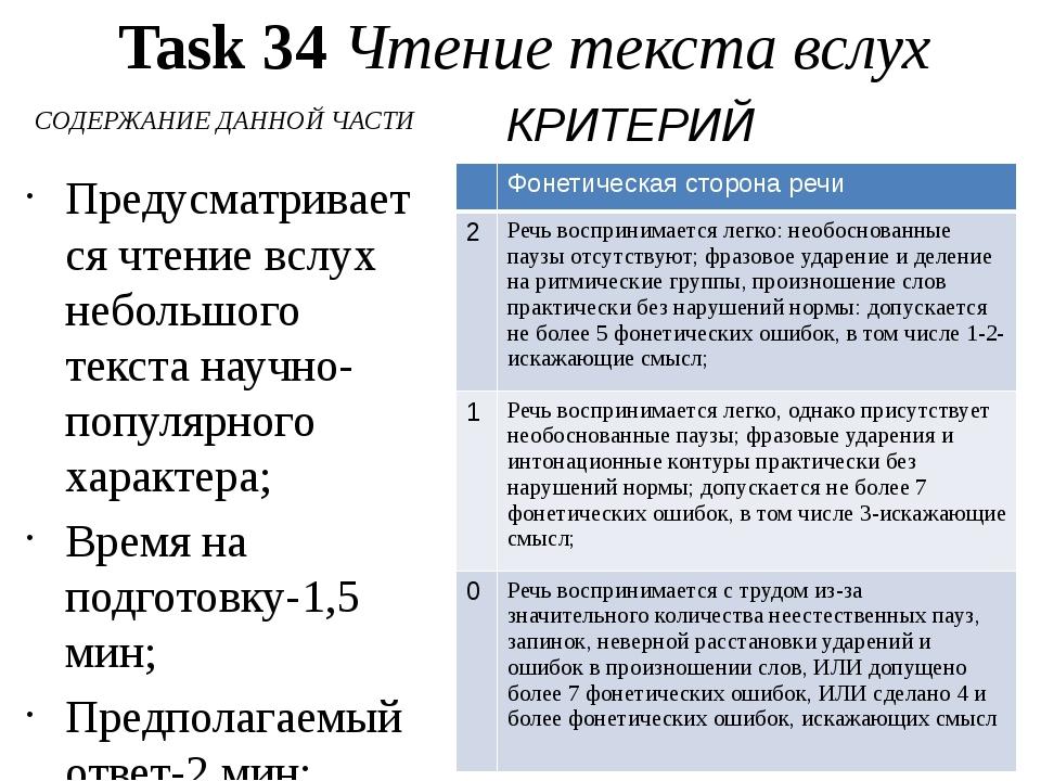 Task 34 Чтение текста вслух СОДЕРЖАНИЕ ДАННОЙ ЧАСТИ Предусматривается чтение...