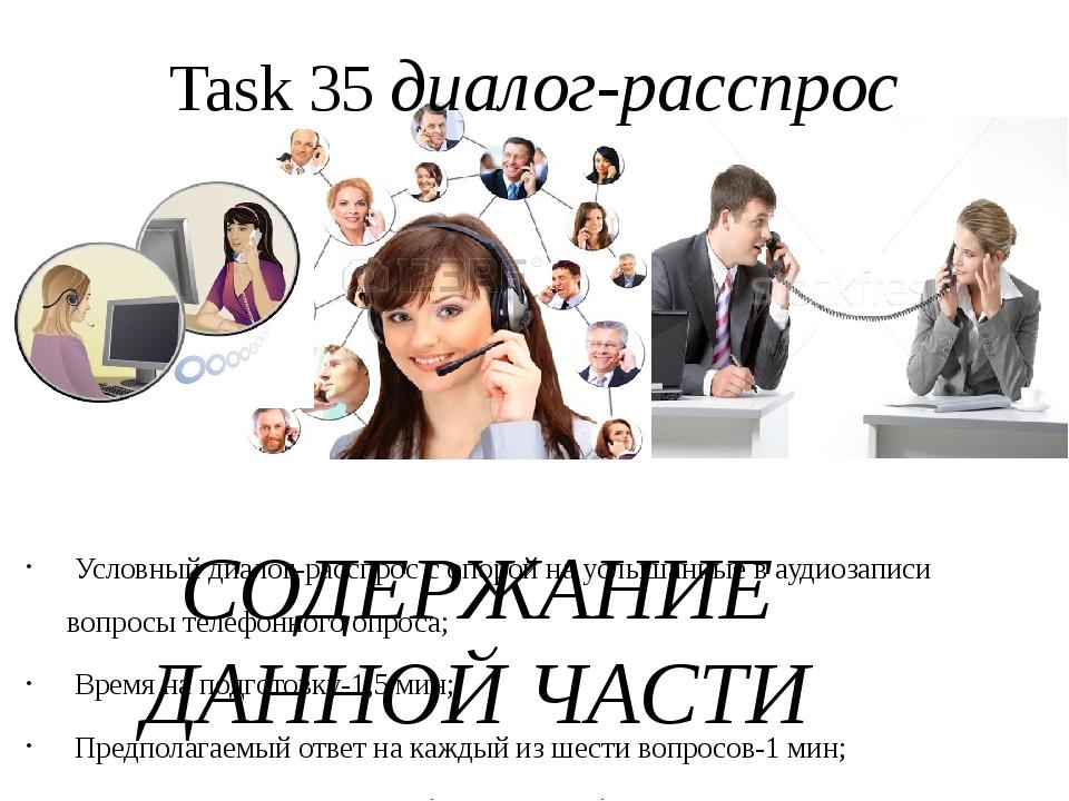 Task 35 диалог-расспрос СОДЕРЖАНИЕ ДАННОЙ ЧАСТИ Условный диалог-расспрос с оп...
