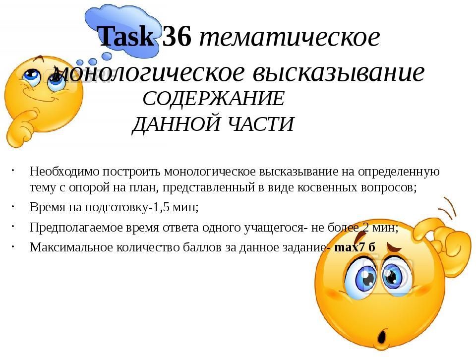 Task 36 тематическое монологическое высказывание СОДЕРЖАНИЕ ДАННОЙ ЧАСТИ Необ...