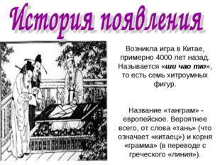 Возникла игра в Китае, примерно 4000 лет назад. Называется «ши чао тю», то ес