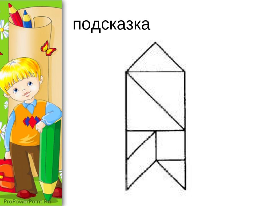 подсказка ProPowerPoint.Ru