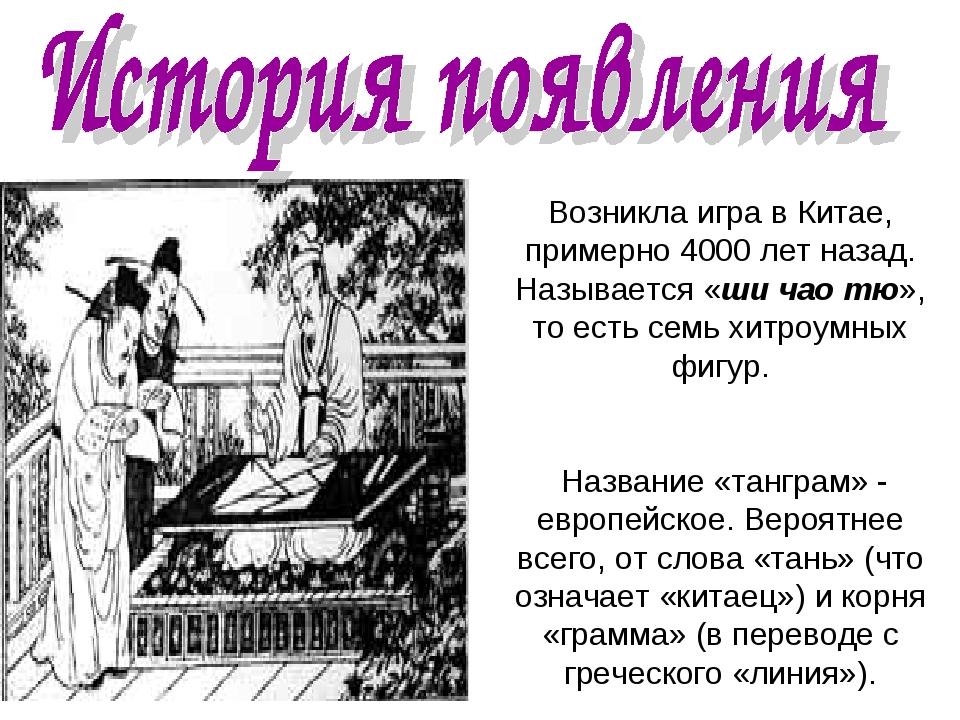 Возникла игра в Китае, примерно 4000 лет назад. Называется «ши чао тю», то ес...