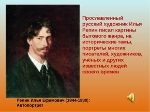 Прославленный русский художник Илья Репин писал картины бытового жанра, на ис
