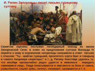И. Репин Запорожцы пишут письмо турецкому султану. Сюжетом картины послужил л