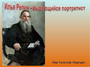 Лев Толстой. Портрет.