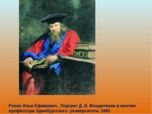 Репин Илья Ефимович . Портрет Д. И. Менделеева в мантии профессора Эдинбургск