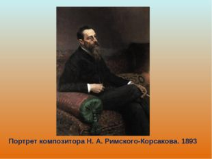 Портрет композитора Н. А. Римского-Корсакова. 1893