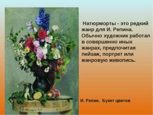 И. Репин. Букет цветов Натюрморты - это редкий жанр для И. Репина. Обычно худ