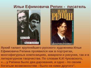 Яркий талант крупнейшего русского художника Ильи Ефимовича Репина проявился к