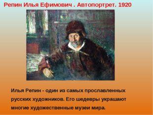 Илья Репин - один из самых прославленных русских художников. Его шедевры укра