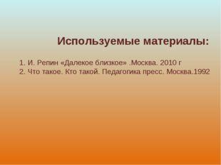 И. Репин «Далекое близкое» .Москва. 2010 г Что такое. Кто такой. Педагогика п