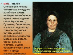 Мать Татьяна Степановна Репина заботилась о скудном хозяйстве, а чуть выберет
