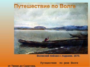 Путешествие по реке Волге от Твери до Саратова. Волжский пейзаж с лодками. 1