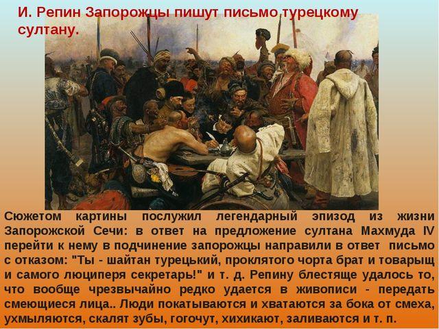 И. Репин Запорожцы пишут письмо турецкому султану. Сюжетом картины послужил л...