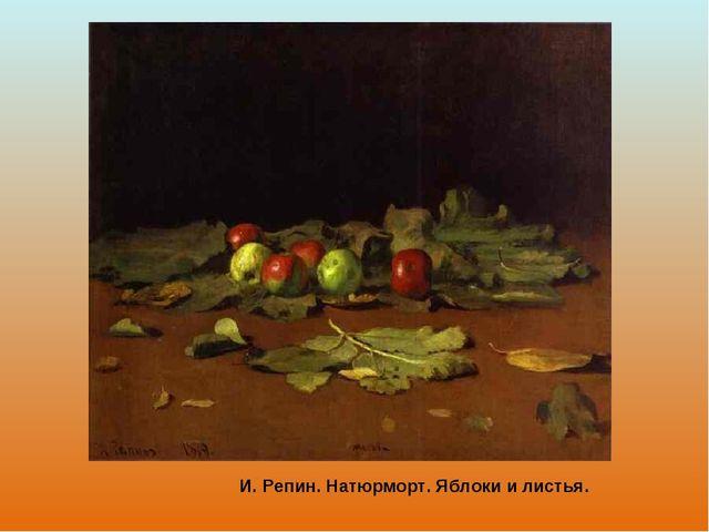И. Репин. Натюрморт. Яблоки и листья.