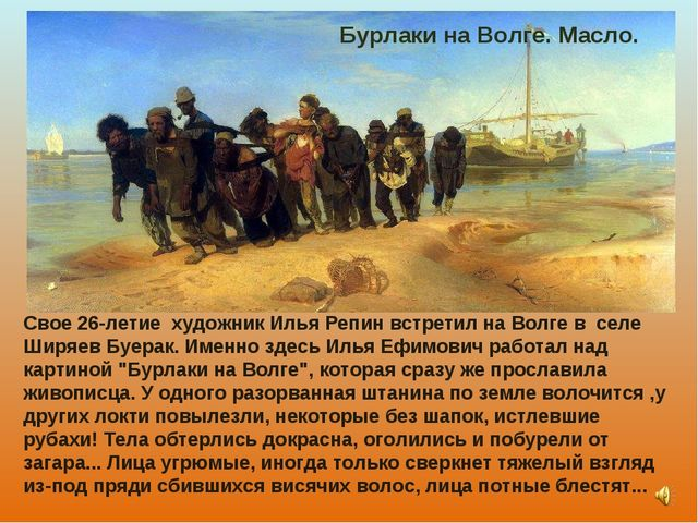 Свое 26-летие художник Илья Репин встретил на Волге в селе Ширяев Буерак. Име...