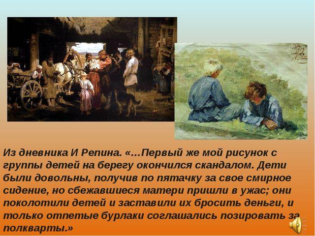 Из дневника И Репина. «…Первый же мой рисунок с группы детей на берегу окончи...