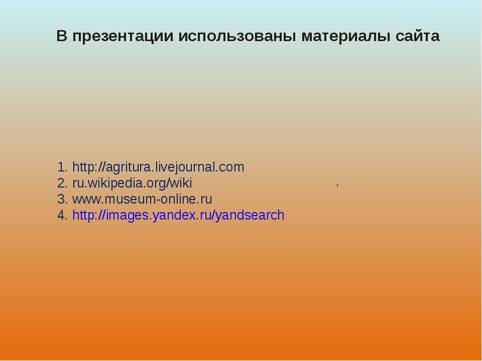 В презентации использованы материалы сайта 1. http://agritura.livejournal.com...