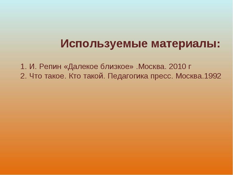 И. Репин «Далекое близкое» .Москва. 2010 г Что такое. Кто такой. Педагогика п...