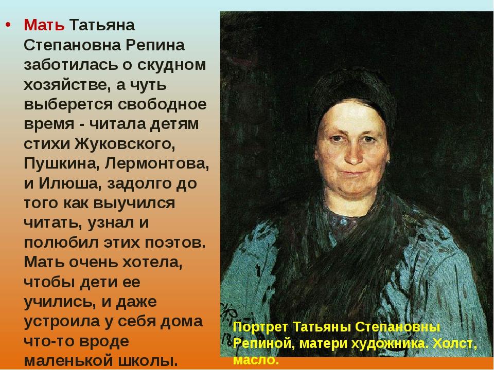 Мать Татьяна Степановна Репина заботилась о скудном хозяйстве, а чуть выберет...