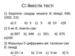 Сәйкестік тесті 1) Берілген сандар нешеге бөлінеді: 690, 1005, 231 а) 2 b) 3
