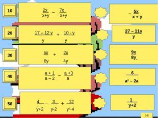 50 40 30 20 10 2x _ 7x x+y x+y _ 5x x + y 17 – 12 y + 10 - у y y 27 – 11y y 5