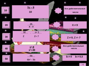 50 40 30 20 10 5у – 8 10 Все действительные числа __25__ Х - 9 Х ≠ 9 __32__ _