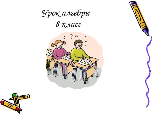 Урок алгебры 8 класс