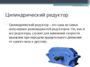 Цилиндрический редуктор Цилиндрический редуктор - это одна из самых популярны