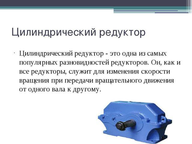Цилиндрический редуктор Цилиндрический редуктор - это одна из самых популярны...