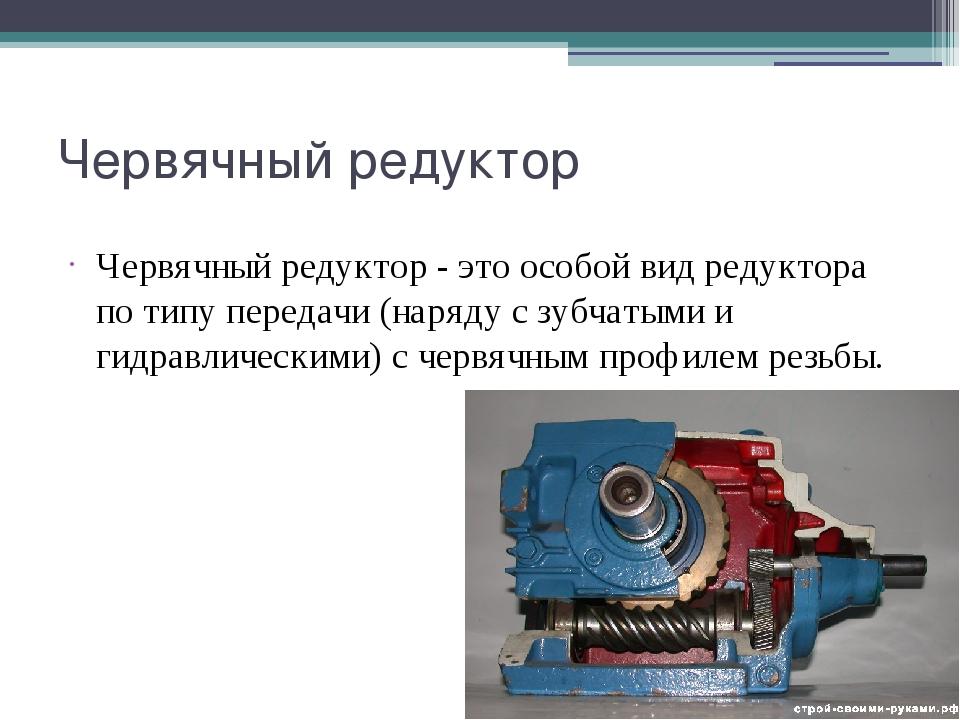 Червячный редуктор Червячный редуктор - это особой вид редуктора по типу пере...