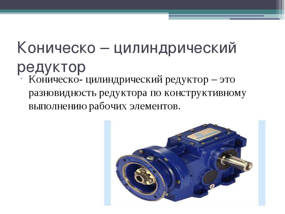 Коническо – цилиндрический редуктор Коническо- цилиндрический редуктор – это...