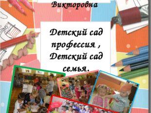 Веселова Оксана Викторовна Детский сад профессия , Детский сад семья. Чистопо