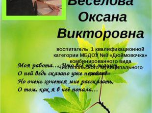 Веселова Оксана Викторовна воспитатель 1 квалификационной категории МБДОУ №8