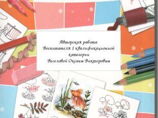 Чистополь 2013 МБДОУ №8 Авторская работа Воспитателя 1 квалификационной катег