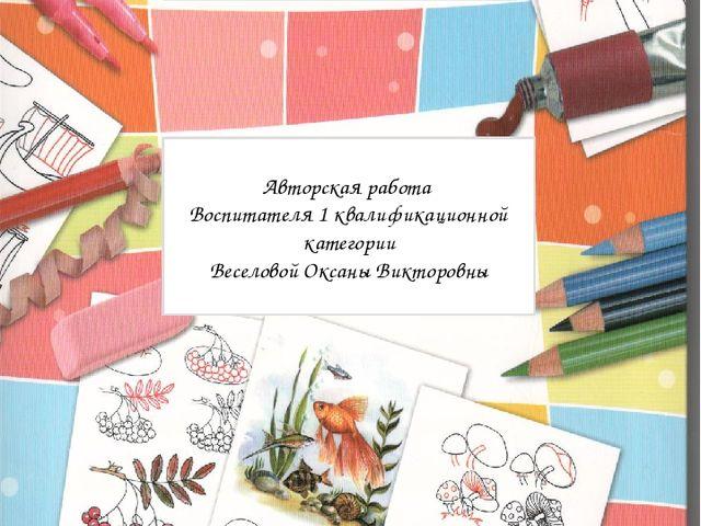 Чистополь 2013 МБДОУ №8 Авторская работа Воспитателя 1 квалификационной катег...