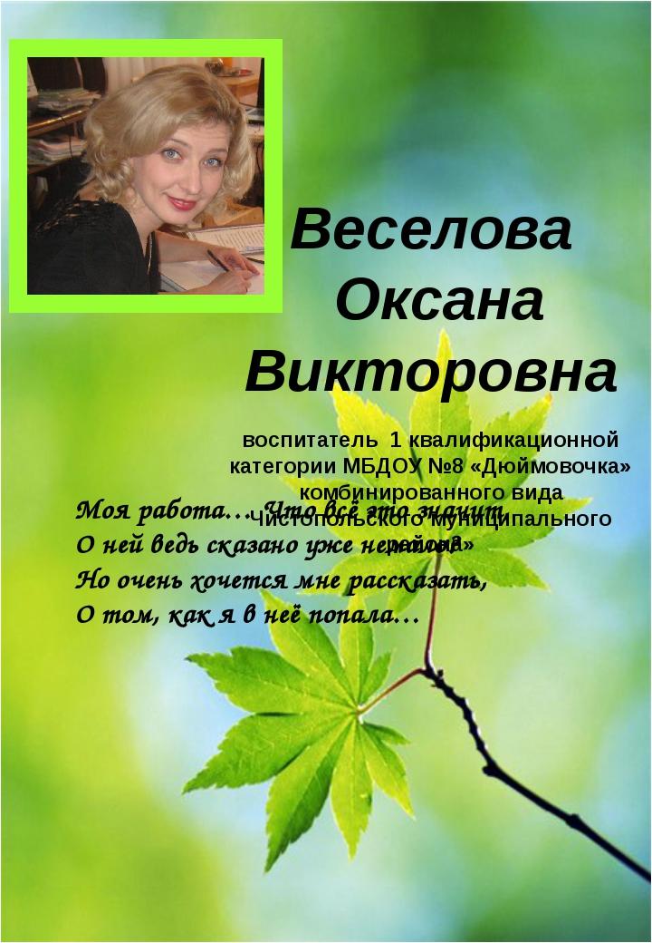 Веселова Оксана Викторовна воспитатель 1 квалификационной категории МБДОУ №8...