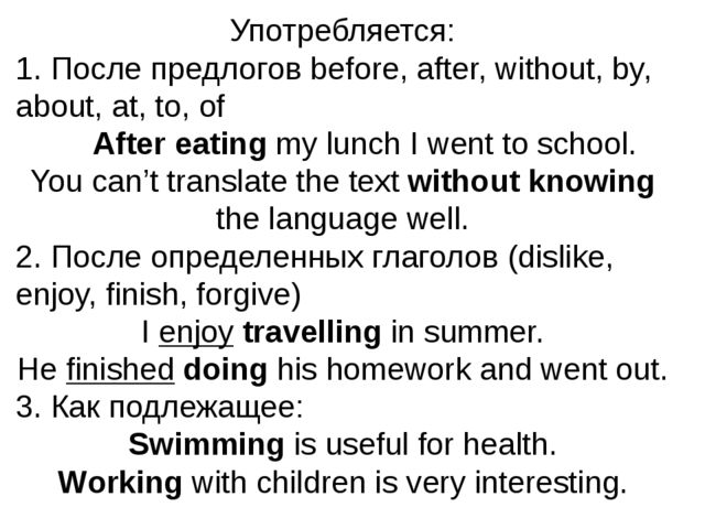 Употребляется: 1. После предлогов before, after, without, by, about, at, to,...