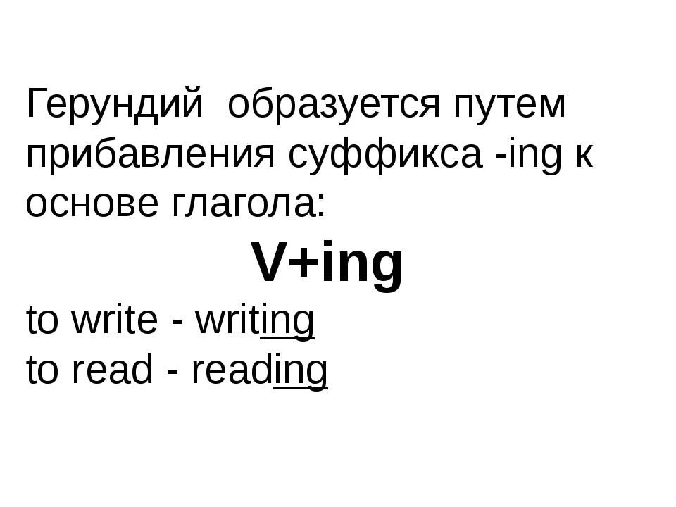 Герундий образуется путем прибавления cyффикса -ing к основе глагола: V+ing t...