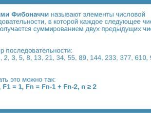 Числами Фибоначчи называют элементы числовой последовательности, в которой ка