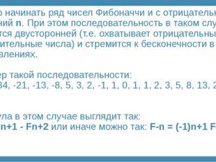 Можно начинать ряд чисел Фибоначчи и с отрицательных значений n. При этом пос