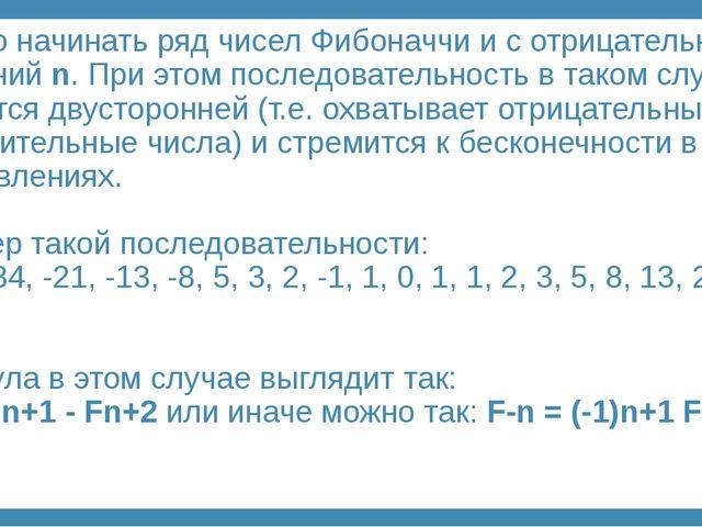 Можно начинать ряд чисел Фибоначчи и с отрицательных значений n. При этом пос...
