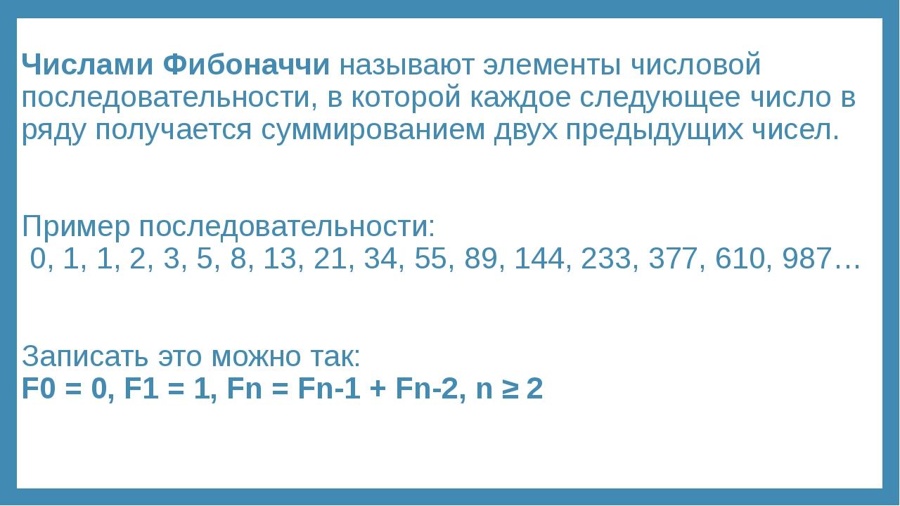 Числами Фибоначчи называют элементы числовой последовательности, в которой ка...
